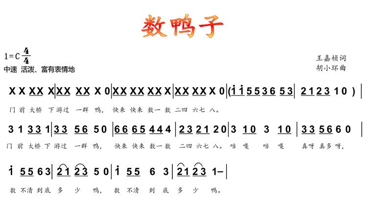人民音乐出版社_一年级_下册(简谱) 《数鸭子》