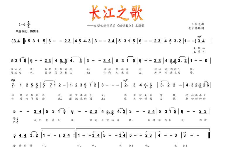 人民音乐出版社_七年级_下册(简谱) 《长江之歌》